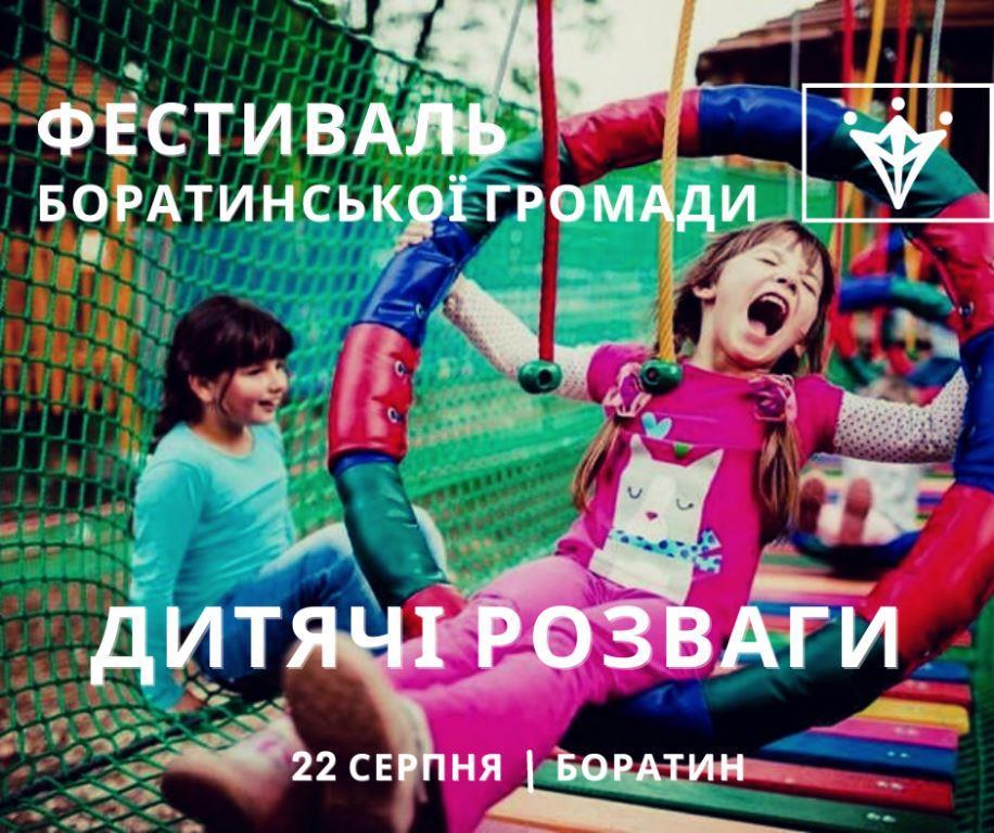 На фестивалі Боратинської громади діятиме дитяче містечко