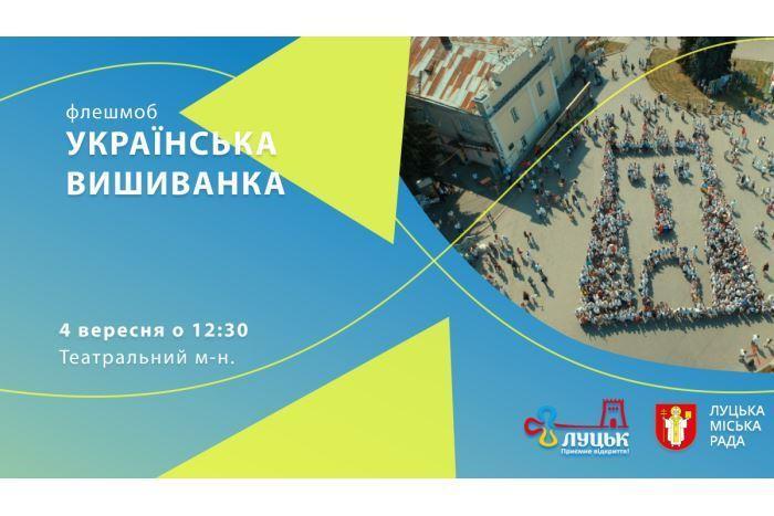 Лучан запрошують до участі у акції «Українська вишиванка»
