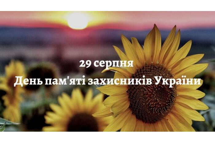 У Луцьку вшанують захисників України