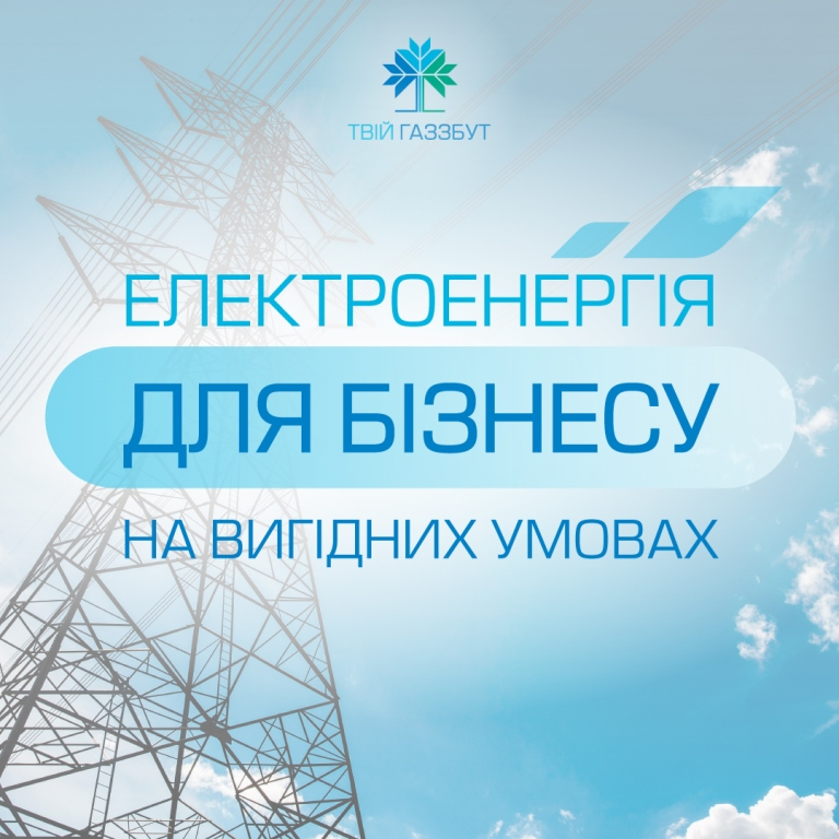 Бізнесмени Волині обирають електроенергію від «Волиньгаз Збуту»*