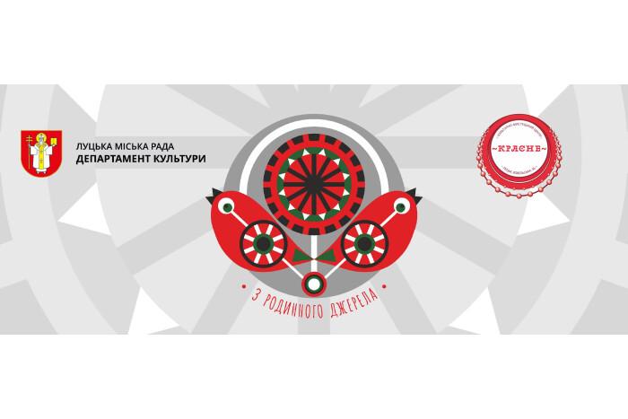 Мандрівний фестиваль «З родинного джерела» завітає у Боголюби та Забороль