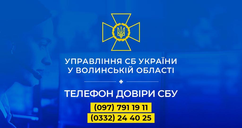 СБУ закликає волинян бути пильними під час святкування Дня Незалежності України