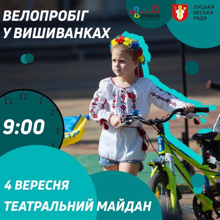 У День міста Луцька відбудеться велопробіг у вишиванках