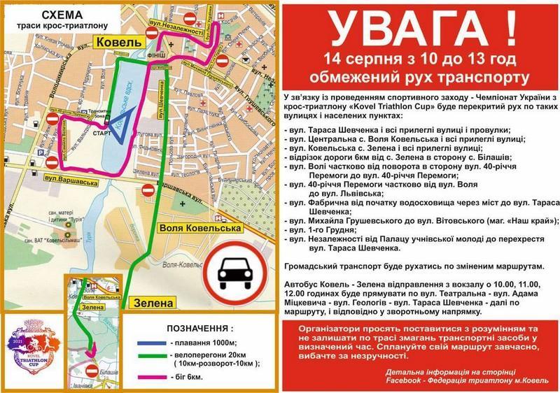 Ковельчан запрошують на чемпіонат України з крос-триатлону