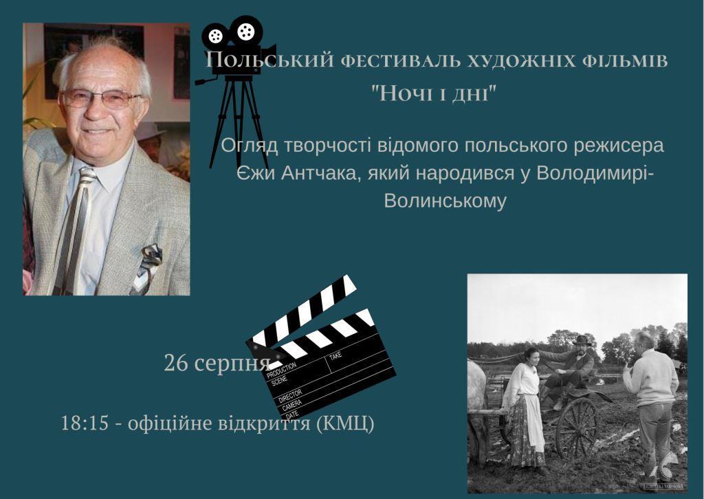 Польський фестиваль художніх фільмів «Ночі і дні» завітає до Володимира-Волинського