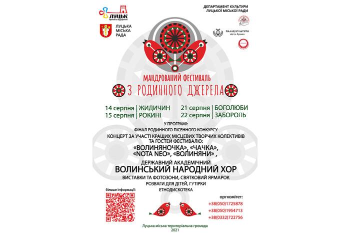 Луцька громада співатиме на мандрованому фестивалі «З родинного джерела»