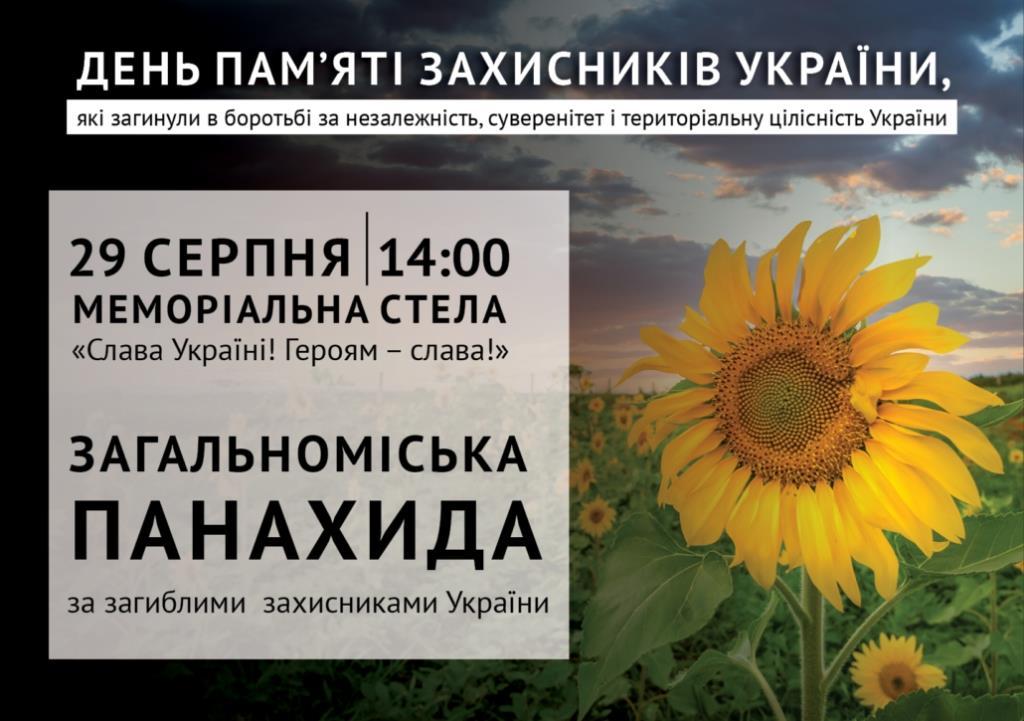 Жителів Нововолинської громади запрошують віддати шану загиблим захисникам України