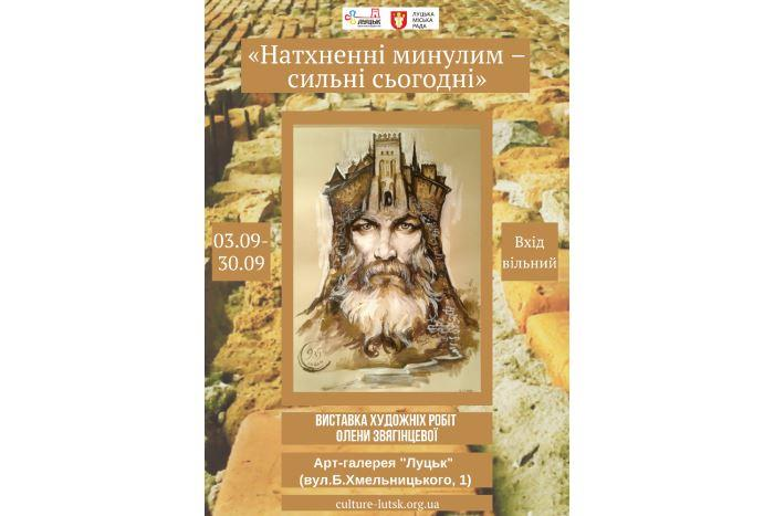 Лучан запрошують на відкриття виставки портретів історичних діячів