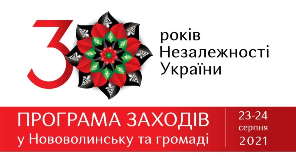 Як у Нововолинській громаді відзначатимуть День Державного Прапора та річницю Незалежності України