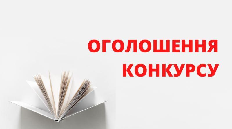 У Нововолинській громаді через конкурс визначать керівників закладів культури