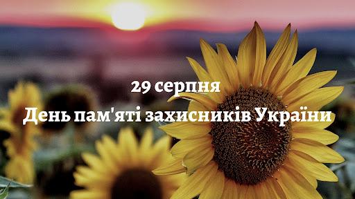 Ковельчан закликають долучитися до вшанування пам'яті захисників України