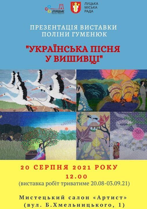 У Луцьку презентують виставку «Українська пісня у вишивці»