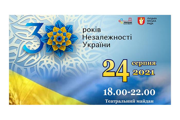 «Я люблю Україну»: на Театральному майдані у Луцьку відбудеться мистецький проект