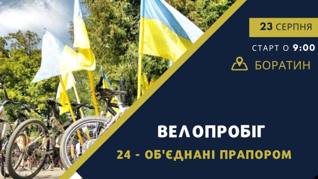 У Боратинській громаді організовують велопробіг із прапорами