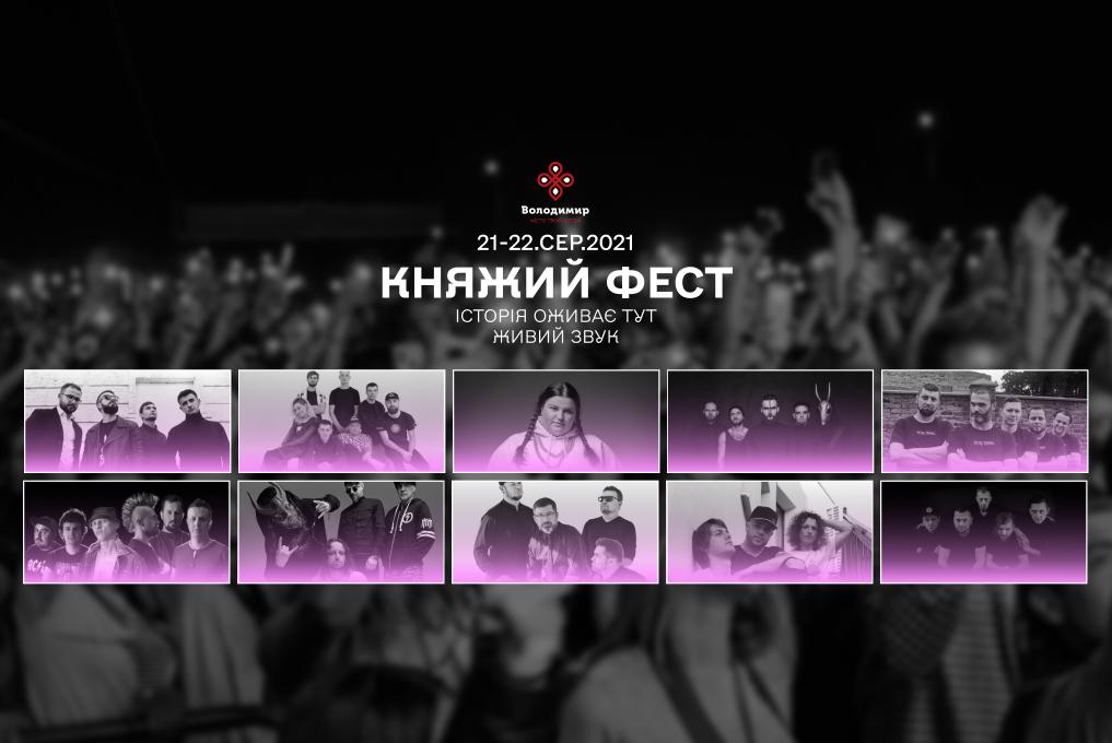 Повідомили програму фестивалю «Княжий-2021»