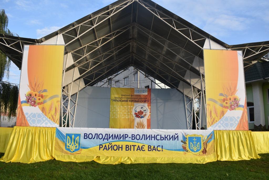 У Володимирі-Волинському стартує фестиваль «Український коровай-сузір'я»