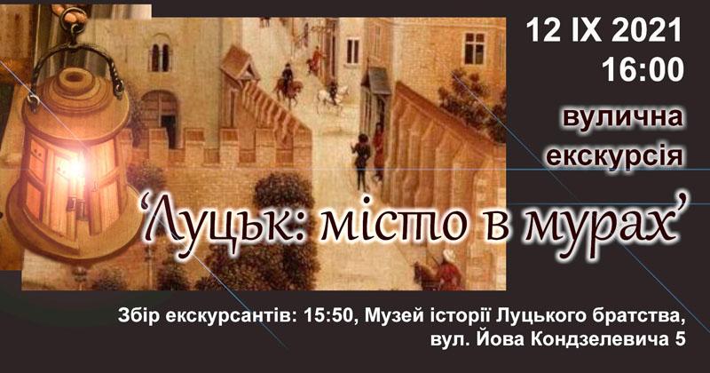 Музей запрошує на вуличну екскурсію маґдебурзьким Луцьком