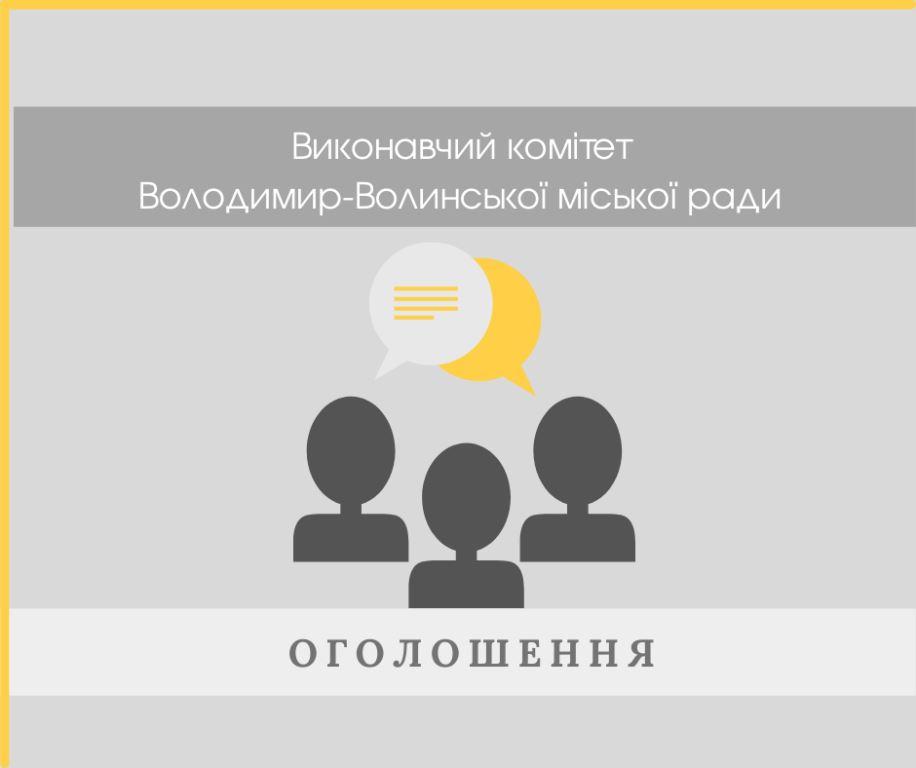 У Володимир-Волинській громаді оголосили конкурси на посади у апараті та виконавчих органах міськради