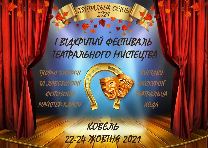 Ковель готується до театрального фестивалю
