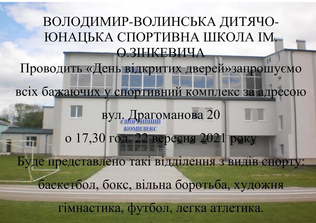 У Володимир-Волинській ДЮСШ організовують День відкритих дверей