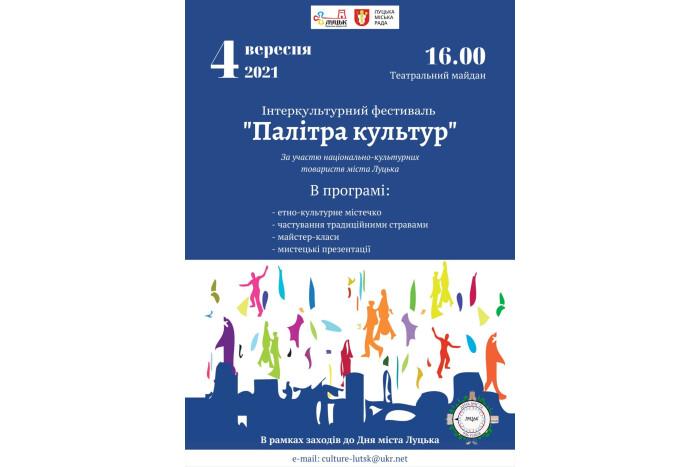 У Луцьку відбудеться інтеркультурний фестиваль «Палітра культур»