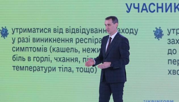 Віктор Ляшко заявив, що карантинних обмежень навесні може не бути, якщо до кінця року більшість вакцинується