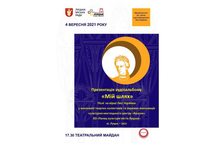 У Луцьку презентують аудіоальбом пісень на вірші Лесі Українки