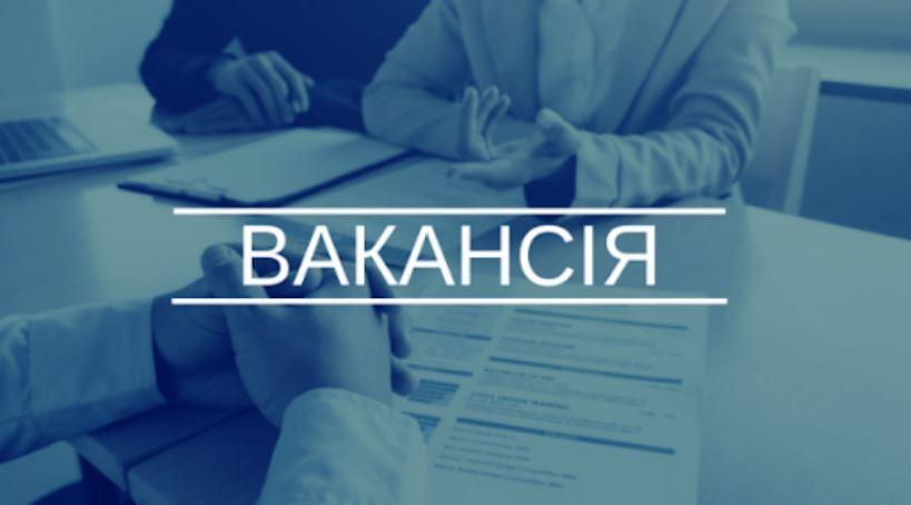 У Нововолинську оголосили конкурс на посаду у відділі виплати соціальних допомог та компенсацій