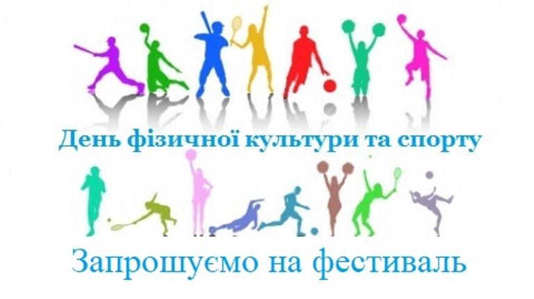 У громаді на Волині організовують фестиваль фізкультури та спорту