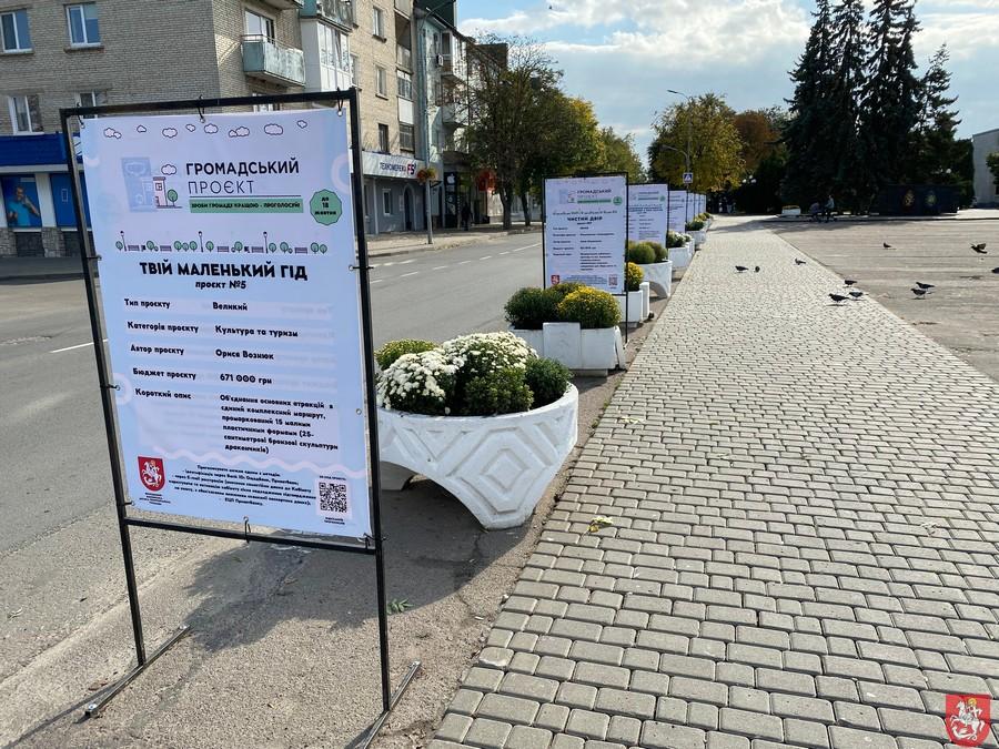 На площі у Володимирі-Волинському встановили інформаційні стенди з громадськими проектами