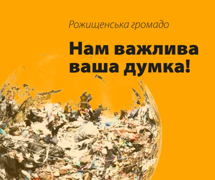 У Рожищенській громаді проводять опитування щодо збору та сортування сміття