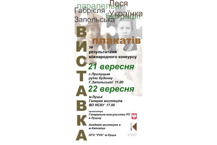 У Луцькій громаді презентують виставку конкурсних плакатів «Паралельні біографії: Габріеля Запольська – Леся Українка»