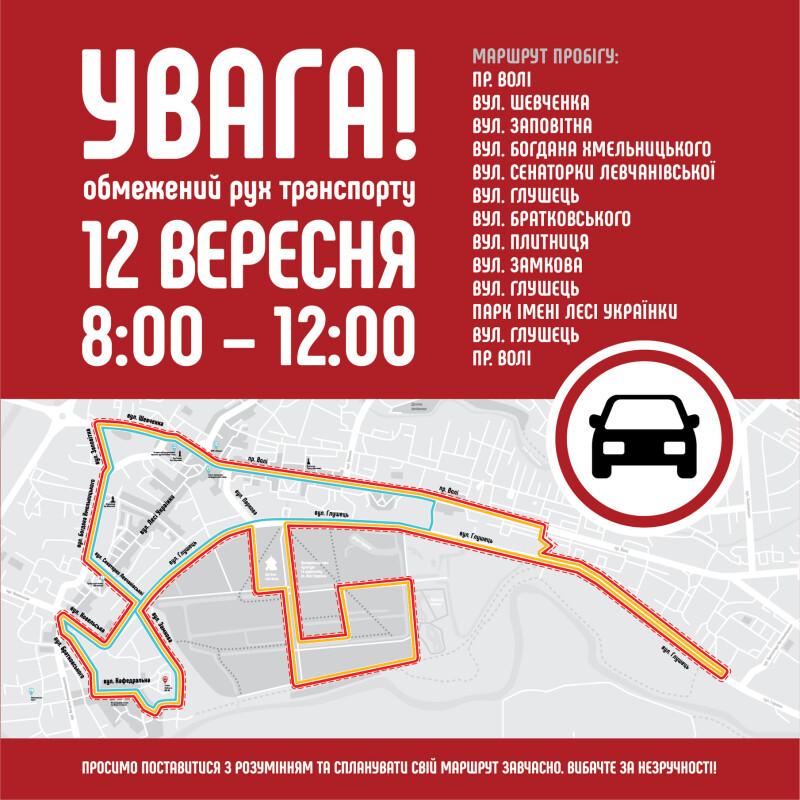У центрі Луцька обмежать рух транспорту