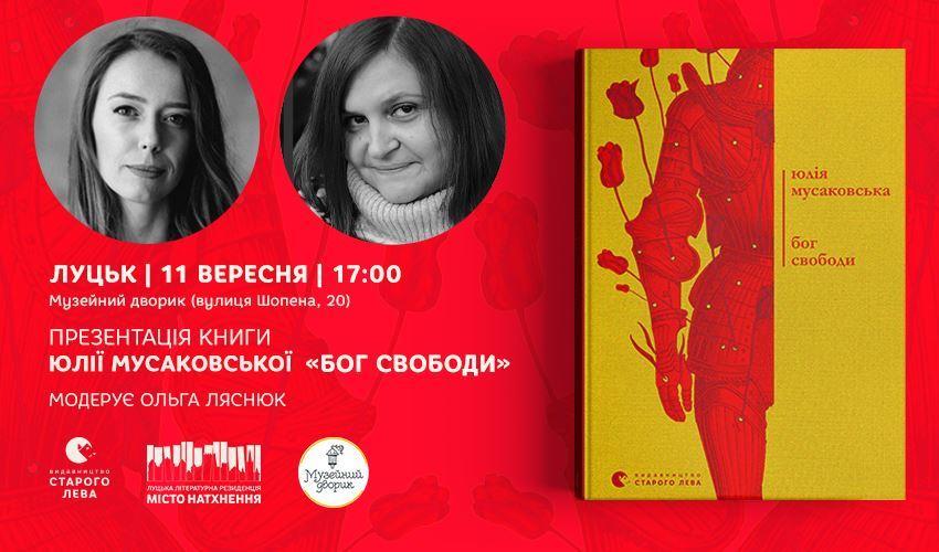 «Бог свободи» поміж нас: у Луцьку презентують книжку Юлії Мусаковської