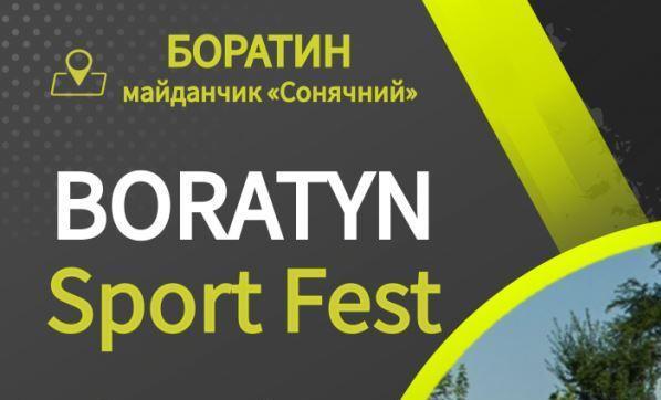 Волинян запрошують на «Boratyn Sport Fest 2021»