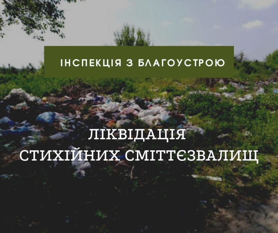 Жителів Боратинської громади просять повідомляти про стихійні сміттєзвалища