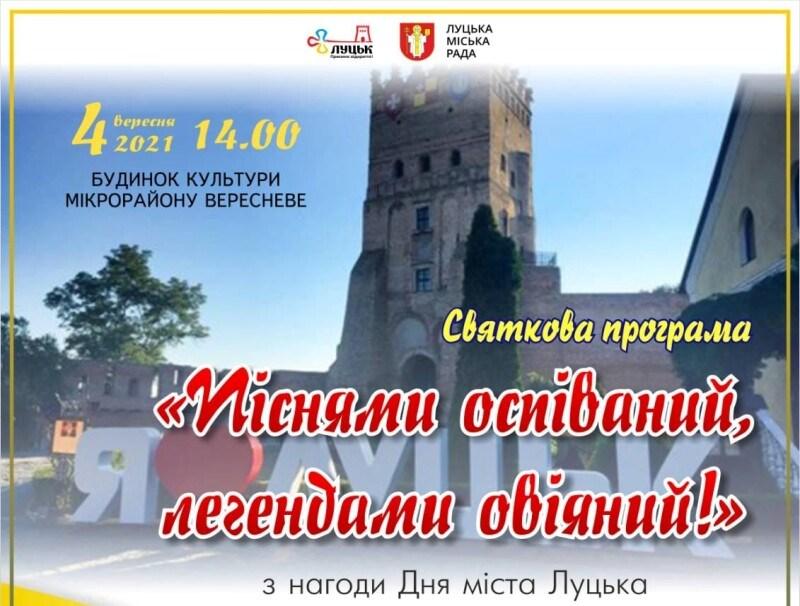 На Вересневому до Дня міста Луцька презентують святкову програму