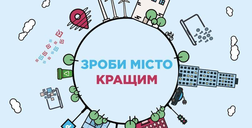 З 17 вересня розпочинається голосування за проекти громадського бюджету у Володимирі-Волинському