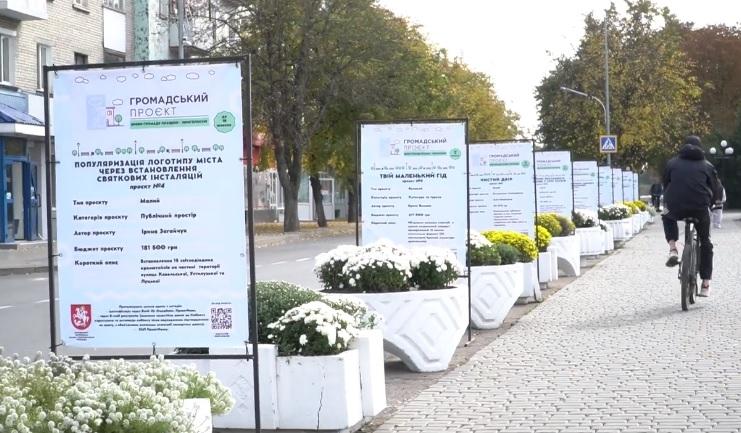 У Володимир-Волинській громаді триває голосування за проекти громадського бюджету