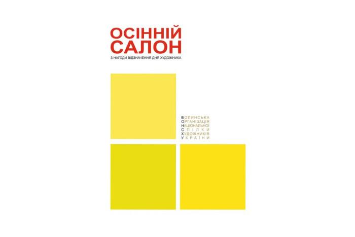 Лучан запрошують на відкриття «Осіннього салону 2021»