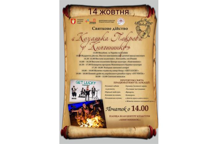 У Луцькій громаді організують святкове дійство «Козацька Покрова в Княгининку»