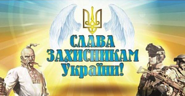 Як у Ковельській громаді відзначатимуть День захисників і захисниць України