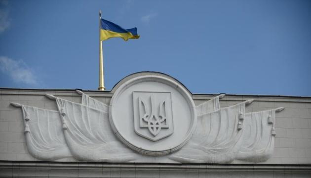 Верховна Рада перейменувала два населених пункти