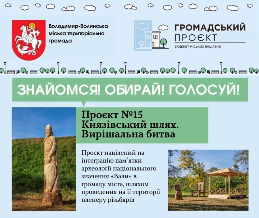 У Володимирі-Волинському хочуть створити скульптуру князя та найбільший в Україні різьблений меч