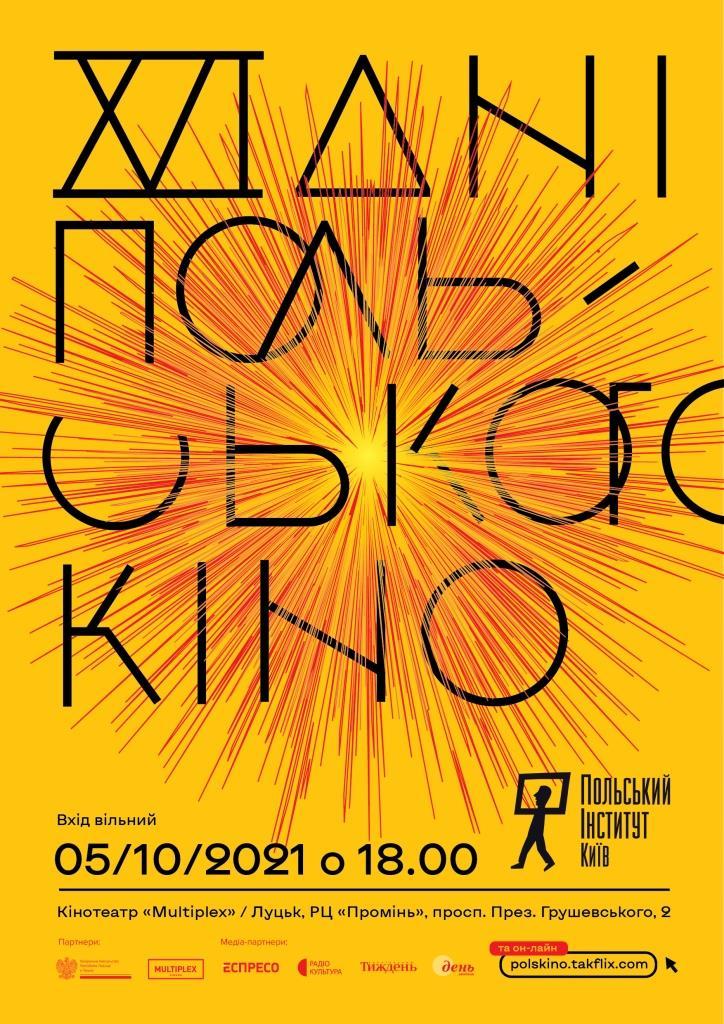 У Луцьку відбудеться кіновечір, присвячений Станіславу Лему