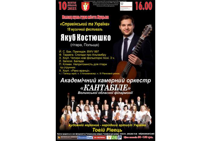 Лучан запрошують на концерт гітариста з Польщі