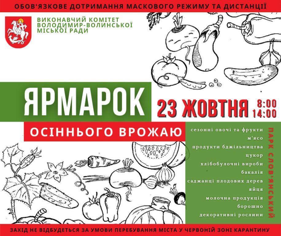 У Володимирі-Волинському запланували осінній ярмарок